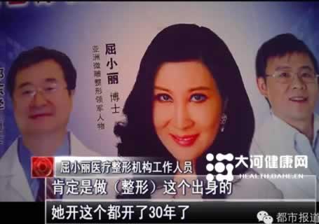 3万隆鼻遭毁容 郑州屈小丽整形院长被指无证执业