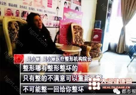 该图是屈小丽整形机构的宣传海报,图中文字为记者采访屈小丽整形机构时,该机构工作人员所说。