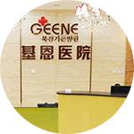北京基恩医院整形美容科