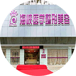 广州海峡医学整形美容医院