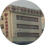 广州华美医学整形美容医院