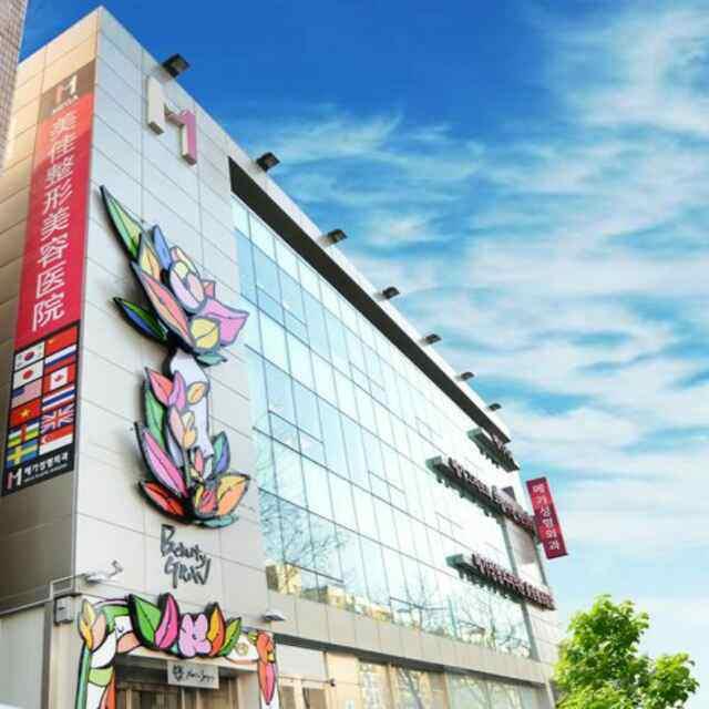 韩国美佳整形医院