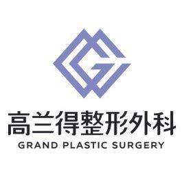 韩国高兰得整形外科