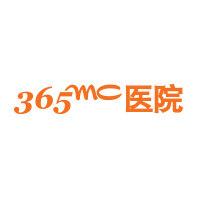 韩 国365MC医院