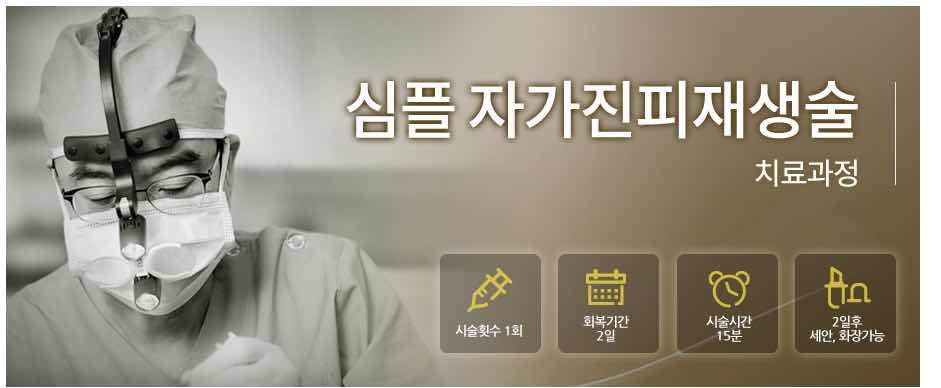 韩国自体真皮再生术好不好,位于江南站附近的陈整形外科,呕心沥血开发研究的专利技术—自体真皮再生术!是治疗凹陷疤痕,凹痕和皱纹权威医院,欢迎咨询商谈。