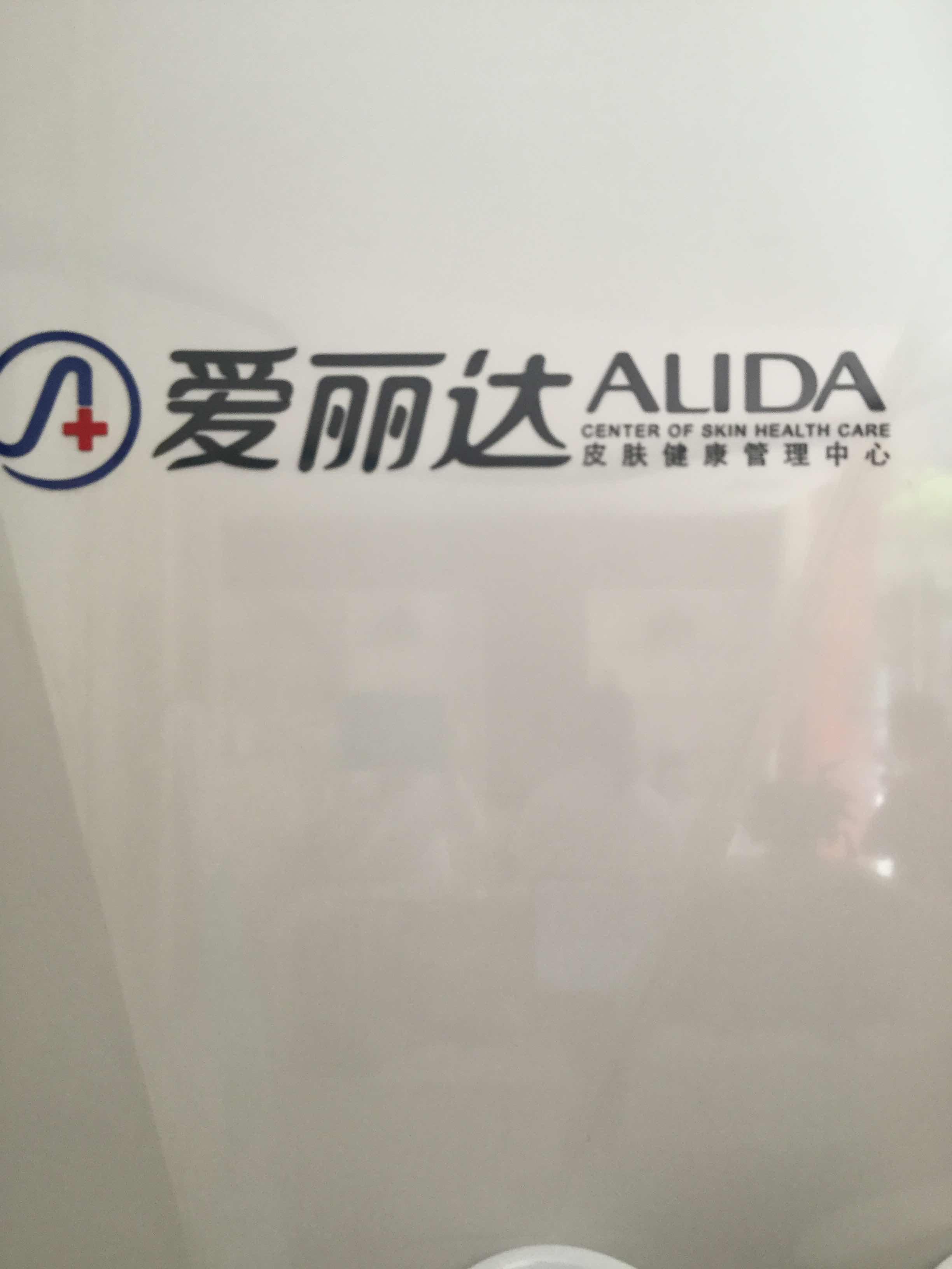 微整形有哪些项目,有没有天津的朋友知道爱丽达这个品牌的
