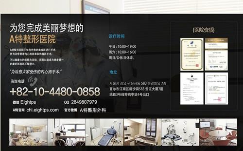 专业面部轮廓整形手术,如何拥有完美的面部轮廓,韩国A特整形医院帮您get