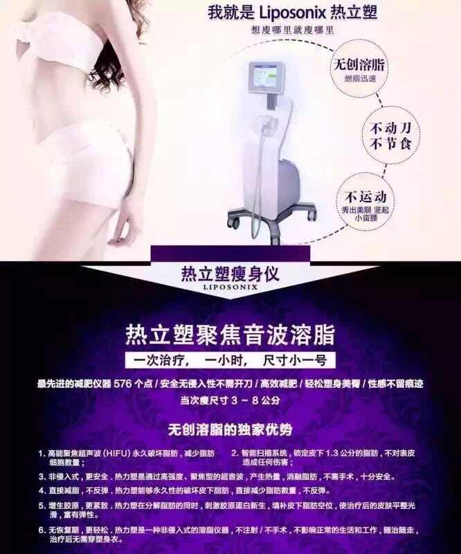 热力塑原理,热力塑瘦身是采用高强度聚焦性超声波治疗,在不损伤血管和其他神经组织的情况下,将超音波转化为热能