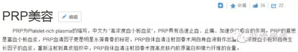 PRP和干细胞哪种效果好?干细胞和PRP的区别,90%求美者都会理解错!