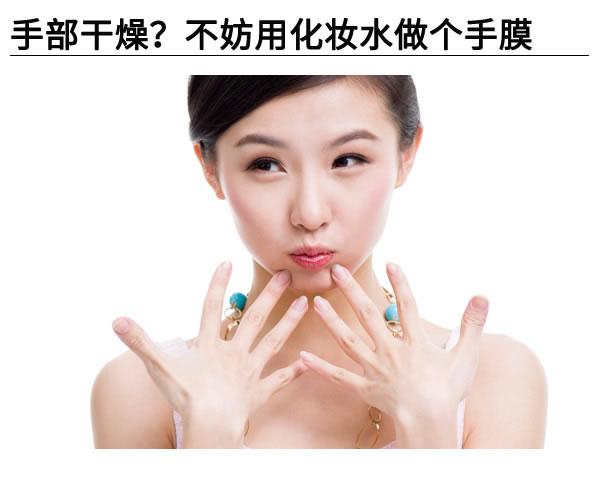 手部干燥?不妨用化妆水做个手膜