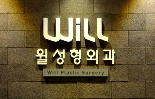 韩国will整形外科医院怎么样?