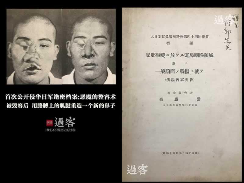 侵华日军绝密档案曝光:恶魔的整容术
