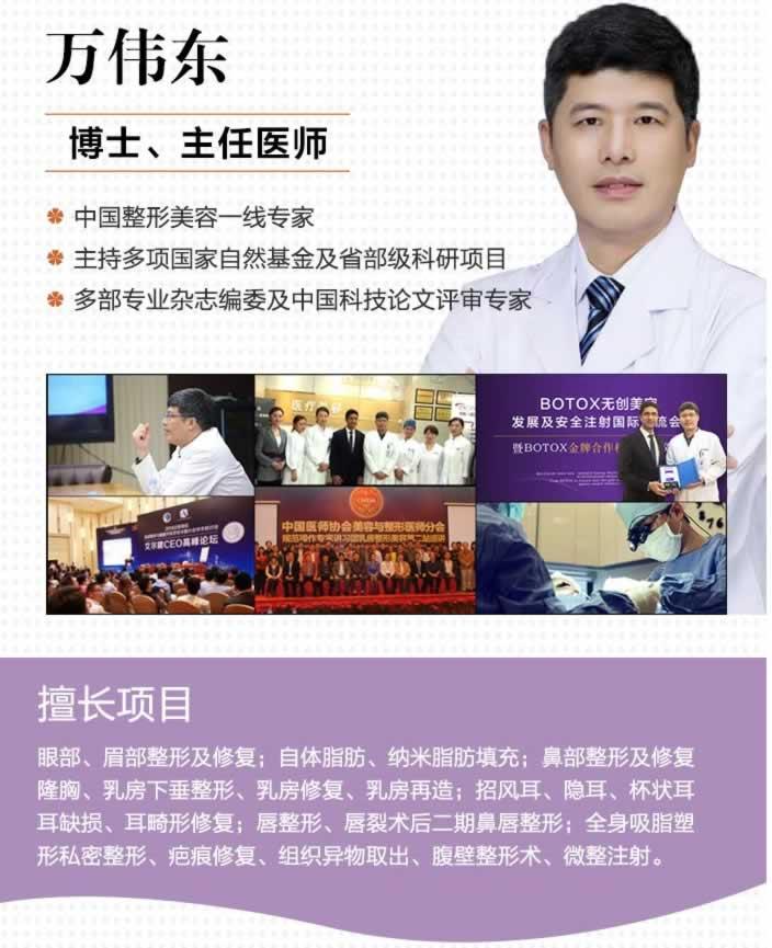 眼整形 去眼袋 3500元  上海市东方医院整形美容中心