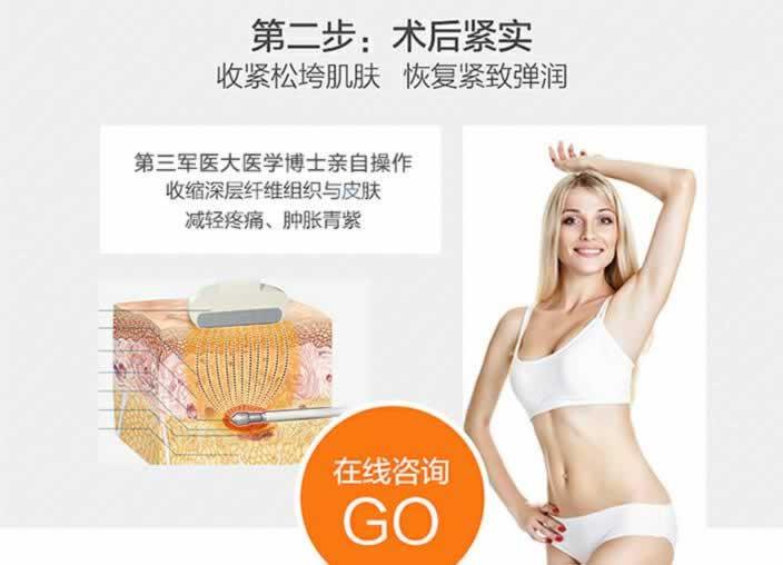 499元 北京蜜邦医疗美容诊所  减肥整形