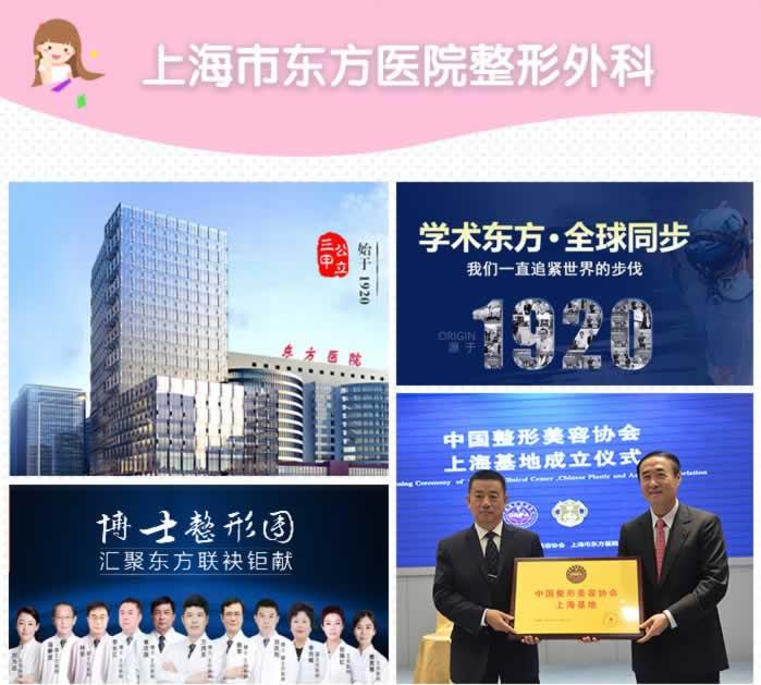 减肥塑形 1680元  上海市东方美容医疗