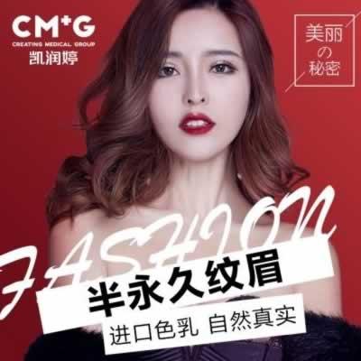 598元  纹绣化妆 北京凯润婷医疗美容医院