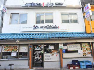 品尝正宗的北方传统米肠,就在韩国首尔的九月山