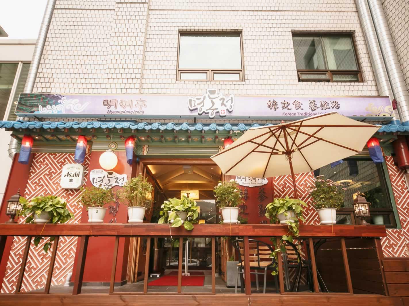 来韩国首尔明洞亭韩式料理店体验一番良好级料理