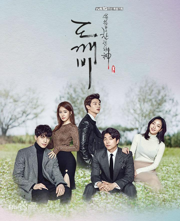 韩剧《孤独又灿烂的神》里吃醋的这个男孩!你是否也曾遇到过?