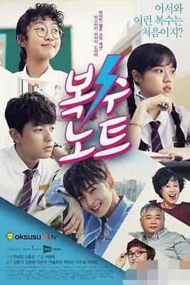 《复仇笔记》:这部少女看了想恋爱的高分韩剧