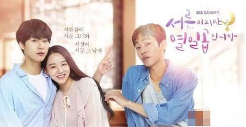 《虽然30但仍17》:韩剧里还有比她更惨的女主角吗?