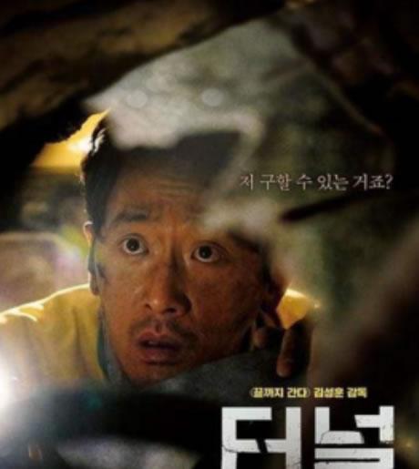 韩剧《隧道》 刷新OCN记录。