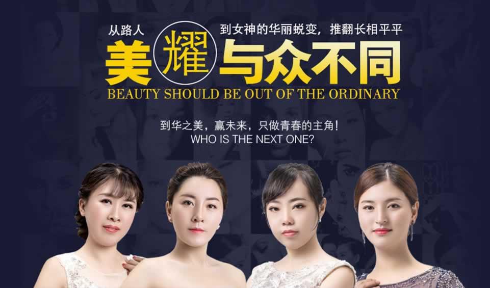 义乌华之美医疗美容 医院正规吗?