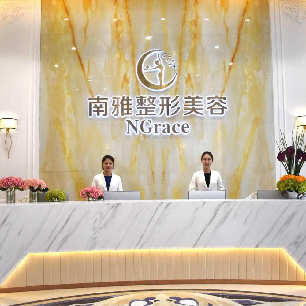 深圳南雅医疗美容医院正规吗?