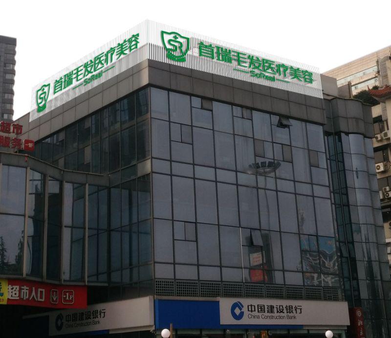 成都首瑞毛发移植医疗美容诊所正规吗?