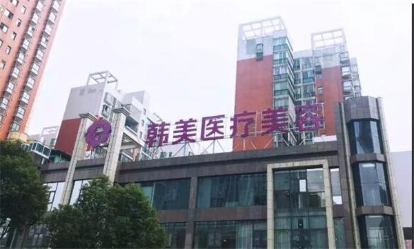 株洲韩美医疗美容医院正规吗?