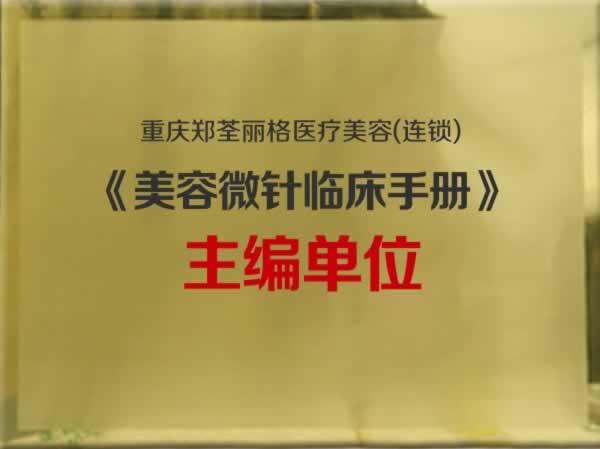 重庆郑荃丽格整形医院正规吗?
