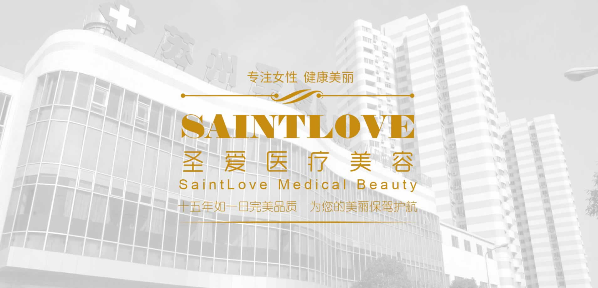 苏州圣爱医院医疗美容医院正规可靠吗?