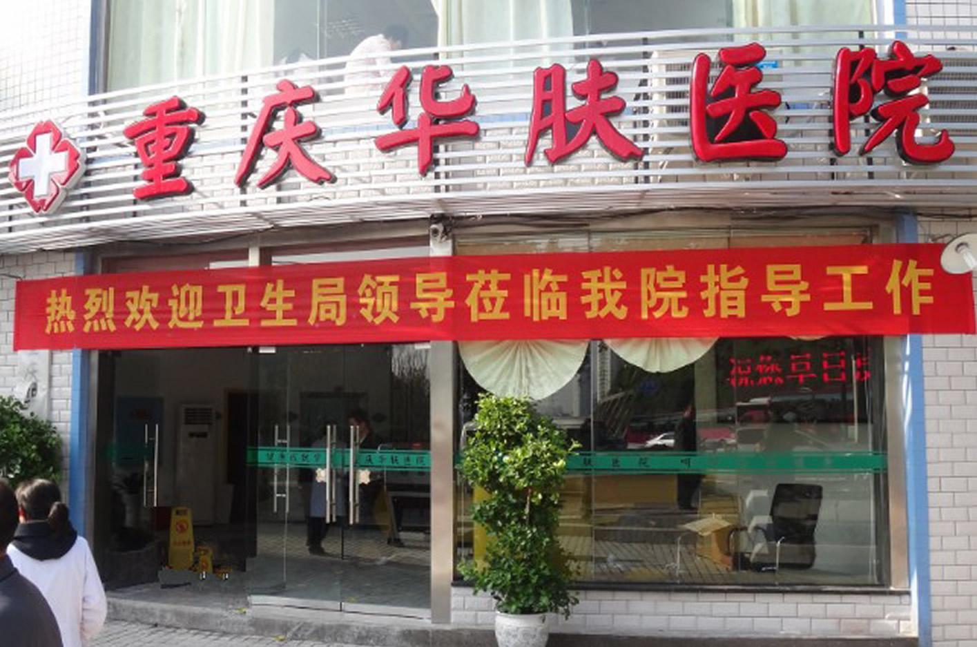 重庆华肤医院植发科正规可靠吗?