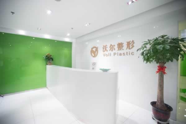北京沃尔刘彦军医疗美容诊所到底靠谱吗?