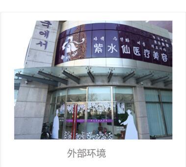 唐山紫水仙医疗美容医院正规靠谱吗?