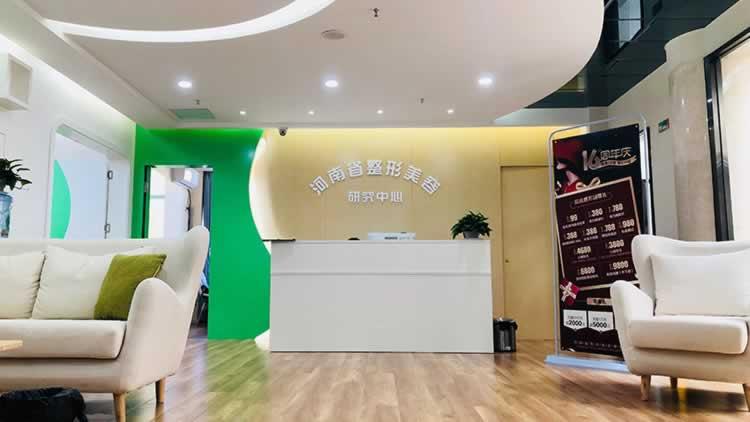 河南省整形美容研究中心正规可靠吗?