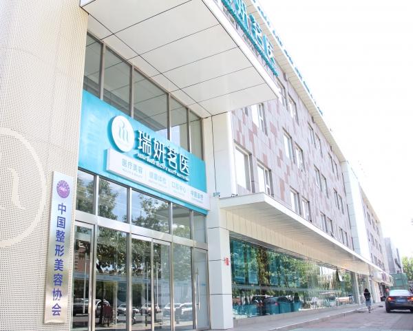 北京瑞妍茗医整形医院正规可靠吗?