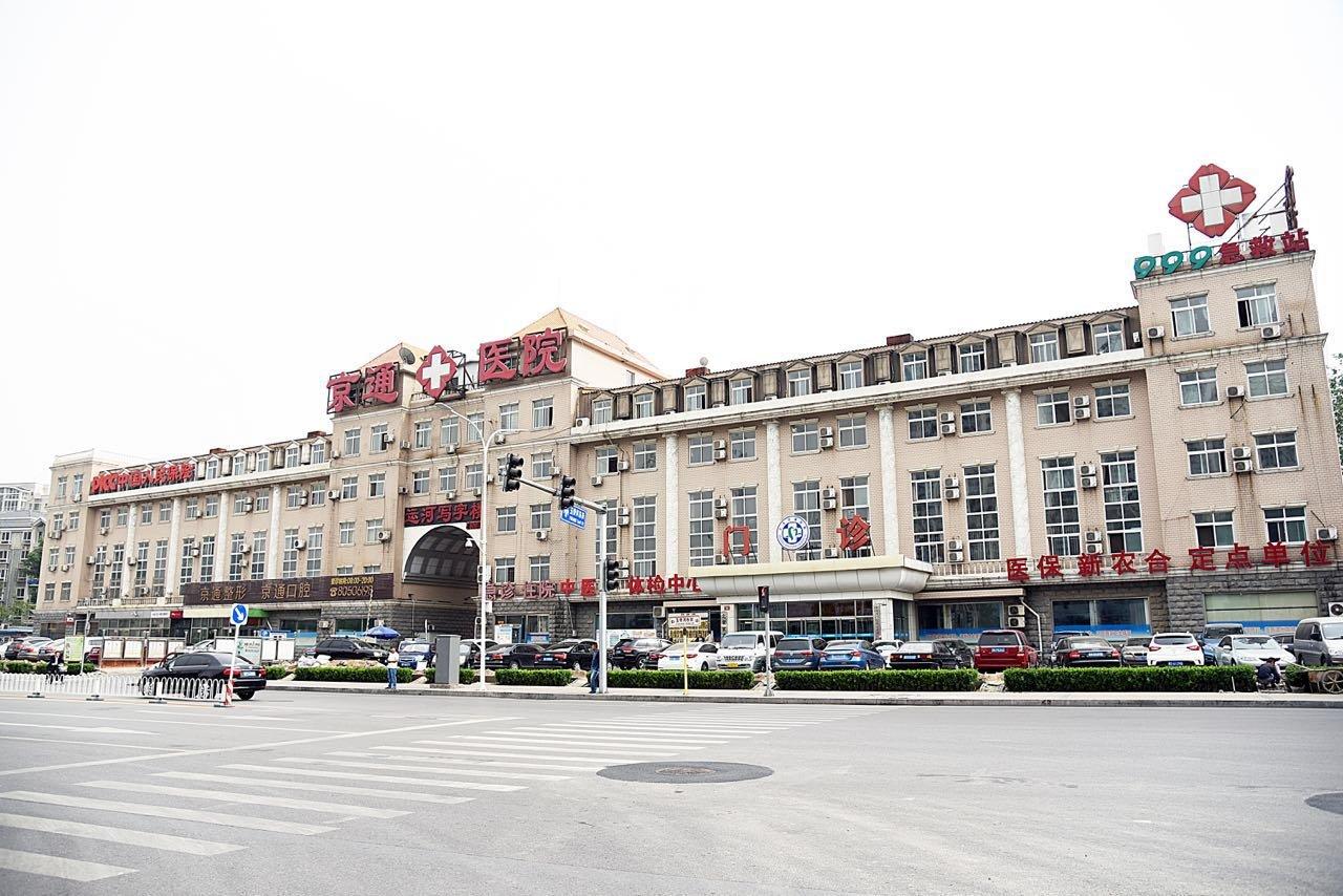北京京通医院医学整形美容中心正规靠谱吗?