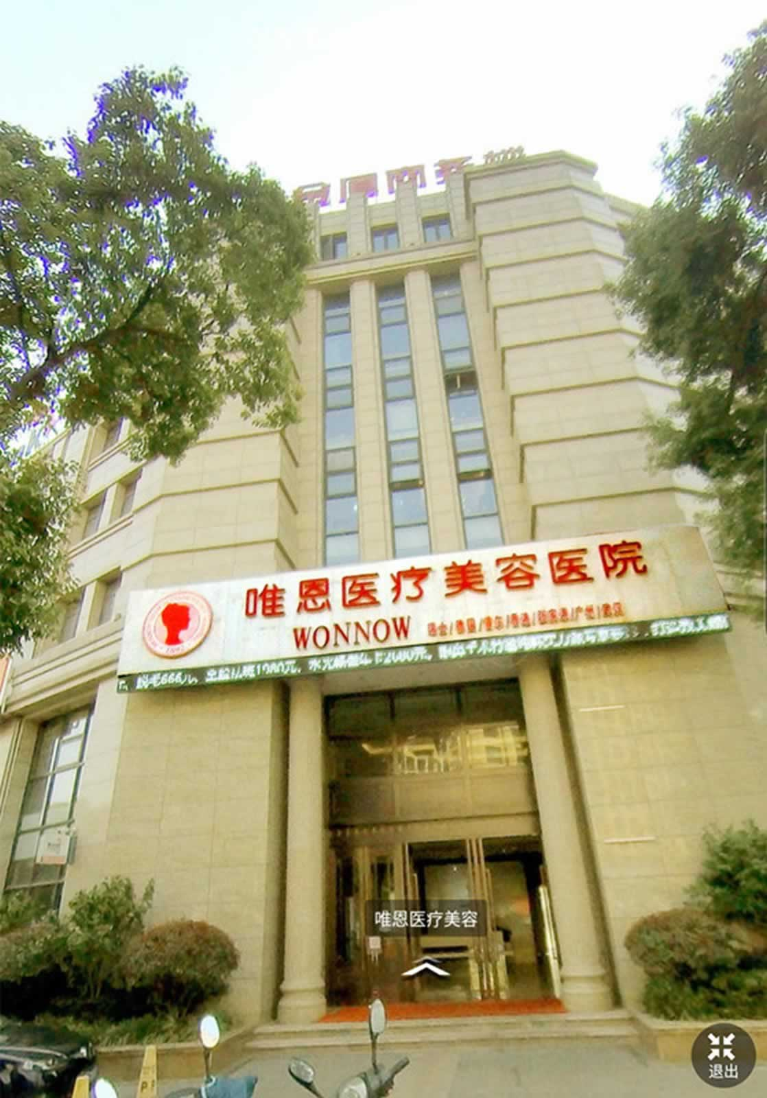 张家港唯恩医疗美容医院正规靠谱吗?