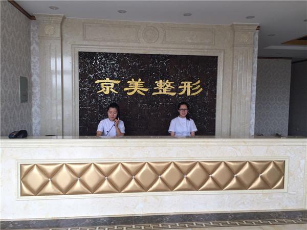 沧州京美医疗整形医院正规靠谱吗?