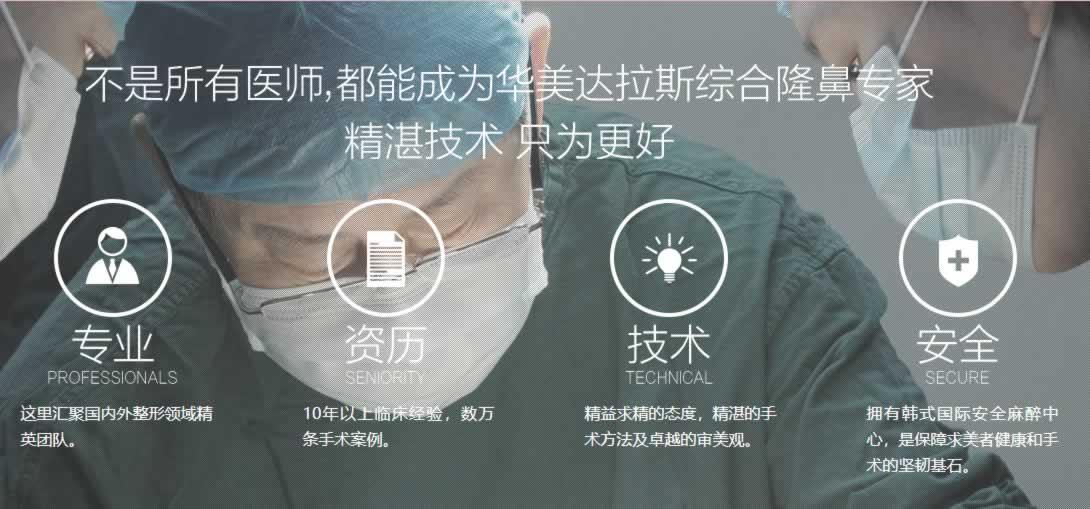 天津华美整形医院靠谱吗?