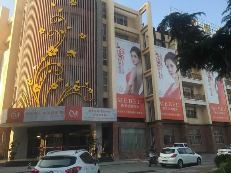 江苏扬州美贝尔医疗美容医院正规可靠吗?