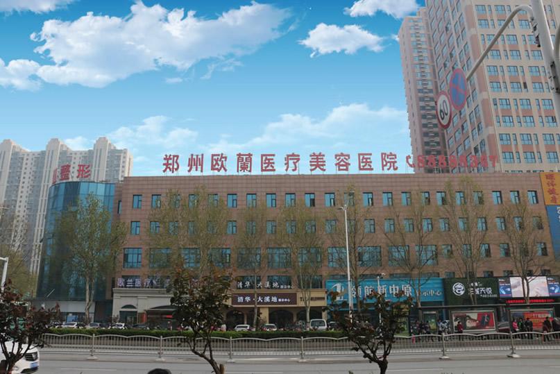 郑州欧兰医疗美容医院正规靠谱吗?