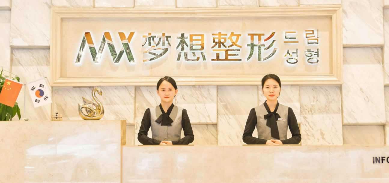 南宁梦想医疗整形美容医院正规靠谱吗?