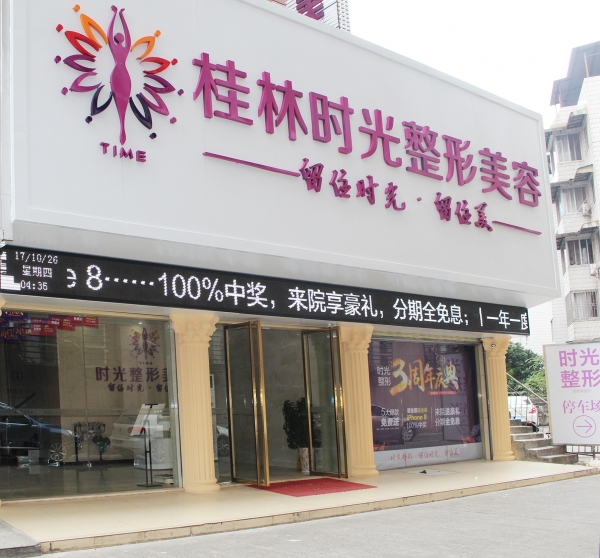 桂林时光整形美容医院正规靠谱吗?