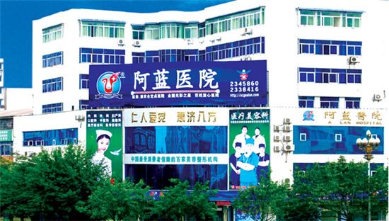 广安阿蓝整形美容医院正规靠谱吗?