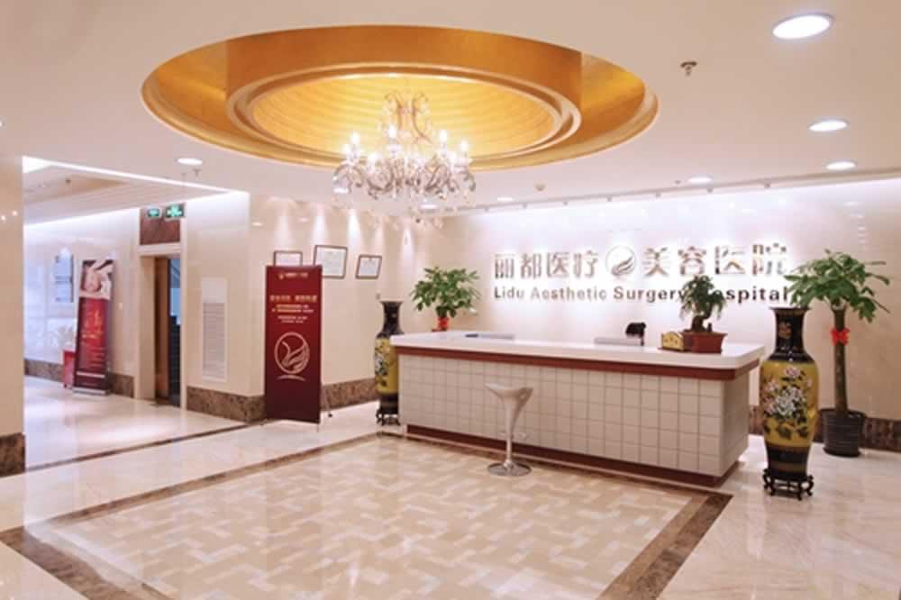 北京丽都医疗美容医院正规靠谱吗?