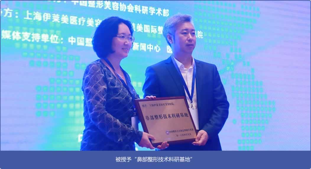 上海伊莱美医疗美容医院正规靠谱吗?