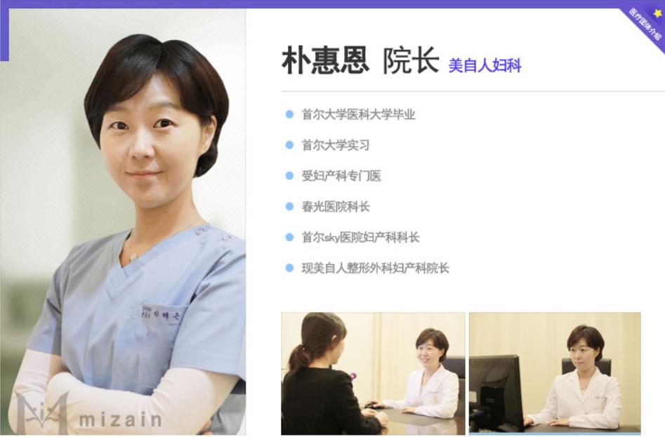 韩国美自人整形医院正规可靠吗?