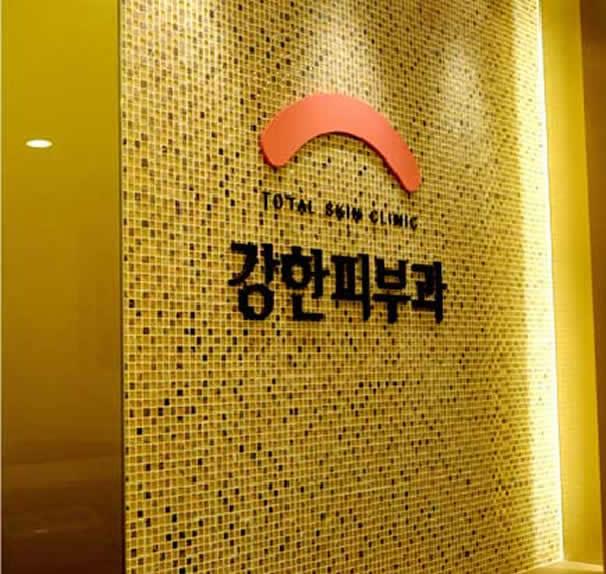 韩国姜韩医院怎么样可靠吗
